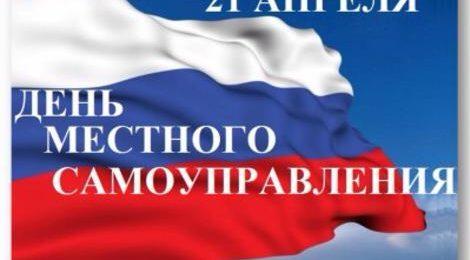 Поздравление С. А. Соловьёва с Днём местного самоуправления