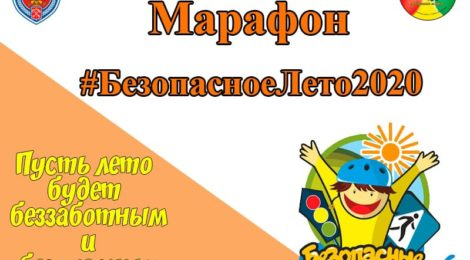 "Марафон ""Безопасное лето"""