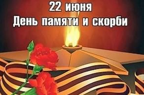 Обращение Заместителя Председателя Законодательного собрания Санкт-Петербурга С. А. Соловьева к Дню памяти и скорби