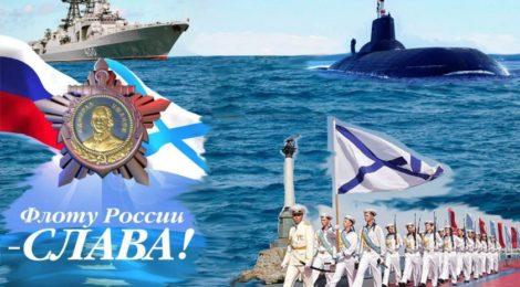Слава Военно-морскому флоту России!