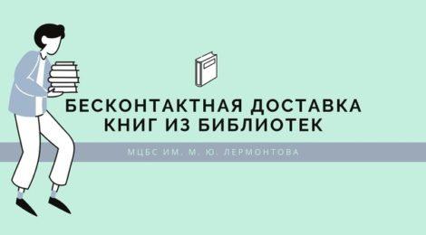 Бесконтактная доставка книг из библиотеки