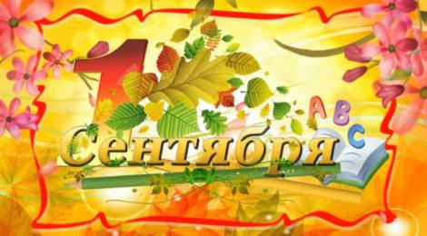 Поздравление заместителя Председателя Законодательного Собрания Санкт-Петербурга С.А. Соловьева с Днем знаний