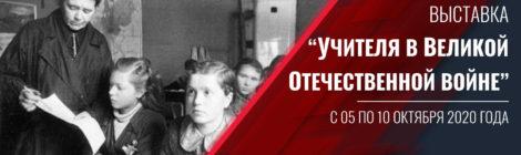 """Акция """"Учителя в годы Великой Отечественной войны"""""""