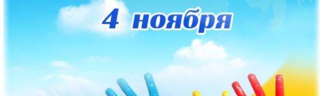 4 ноября - День народного единства. Поздравление Заместителя Председателя Законодательного Собрания Санкт-Петербурга С.А. Соловьева