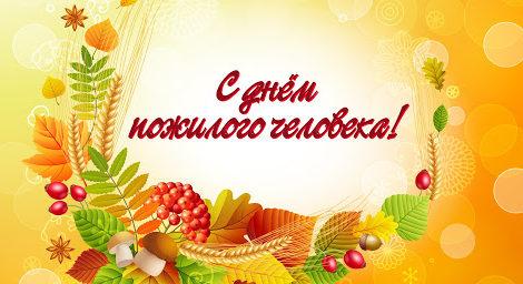 Поздравление Заместителя Председателя Законодательного Собрания Санкт-Петербурга С.А. Соловьева с Международным днем пожилого человека
