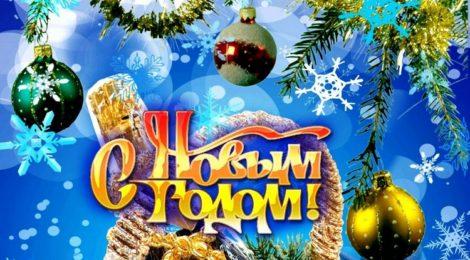 Поздравление главы администрации Адмиралтейского района Оверчука С.И. с Новым годом  и Рождеством.