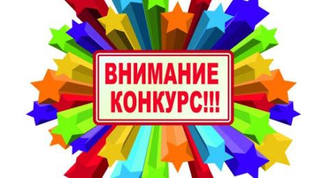 """Новый творческий конкурс """"Моя семья"""""""