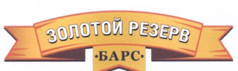 Служба в людском мобилизационном резерве Вооруженных Сил Российской Федерации БАРС (Боевой Армейский Резерв Страны).